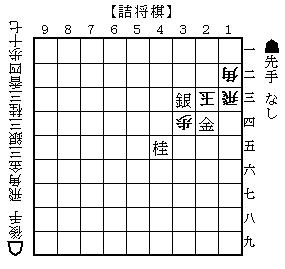詰将棋20131022#03.png